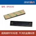 大小距离适中固定资产智能化管理PCB板特种抗金属标签 MP5313
