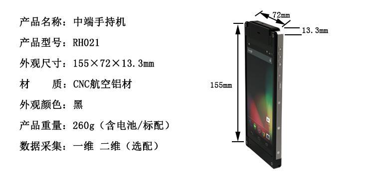 簡約時尚UHF超高頻手持式PDA數據採集終端RFID手持機潮流式讀寫器 6