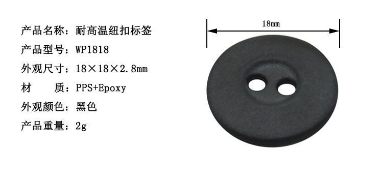 超高频洗衣标签PSS材质耐高温钮扣RFID电子标签 5