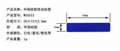 RFID耐高溫硅膠水洗標籤UHF電子洗衣標籤