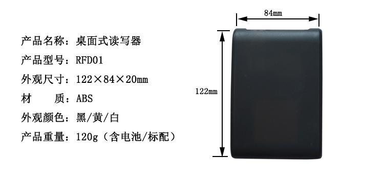 小巧形超高頻桌面式發卡讀寫器用於物流倉庫運輸圖書館游泳場食堂 3