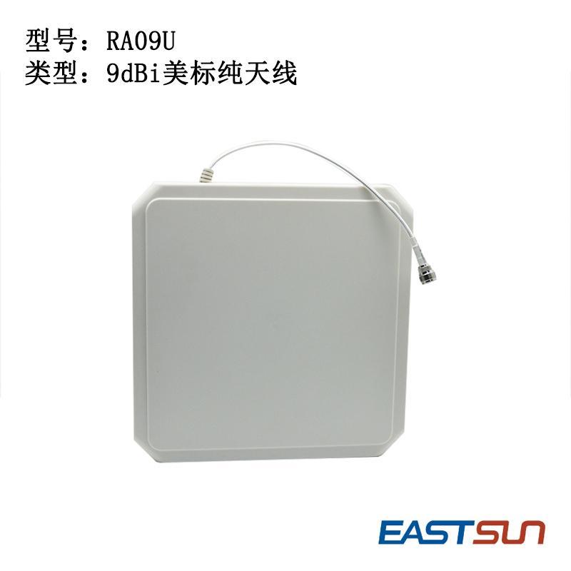 9dBi美標純天線 停車場車輛管理超高頻UHF RFID讀寫器天線 RA09U 1