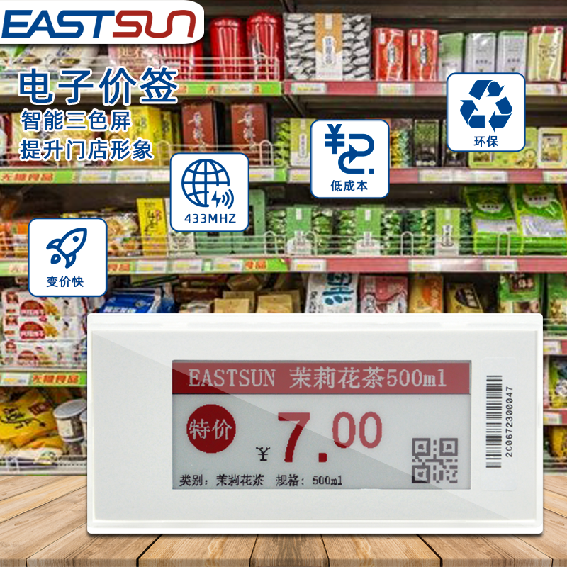 EASTSUN EPD 2.9'' 3colors electronic price tag  for supermarket 1