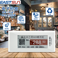 價格標籤 商品標價簽 esl 電子貨架標籤 電子價簽 2.9英吋