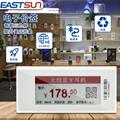 价格标签 商品标价签 esl 电子货架标签 电子价签 2.9英寸 19