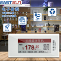 Eastsun price tags solution wholesales Stores electronic tags system  19