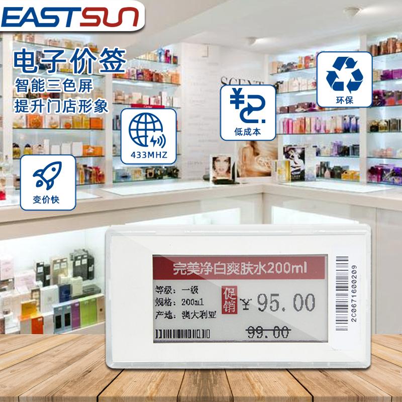 2.1英寸 电子纸屏连锁店货架标签 商品标价改价 ESL电子标签 3