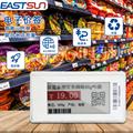 2.1英寸 电子纸屏连锁店货架标签 商品标价改价 ESL电子标签 2