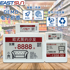 2019 hot sale paper label e-paper electronic shelf label for shopping mall (Hot Product - 1*)
