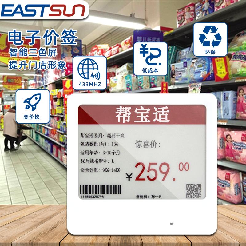 4.2英寸电子货架标签 价格标签 零售蛋糕手机药房通用 电子价签 7