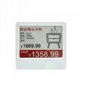 4.2英寸电子货架标签 价格标签 零售蛋糕手机药房通用 电子价签 3