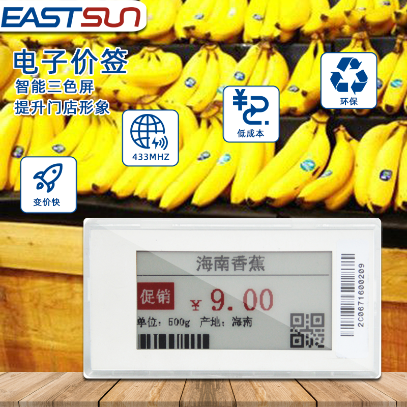 Lcd price tag digital price tags supermarket electronic price tag  1