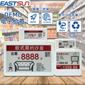 2.1inch e-ink display supermarket digital electronic price tags