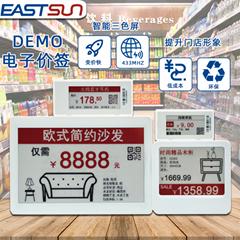 """超市价格标签2.1""""电子纸屏幕ESL系统电子货架标签"""