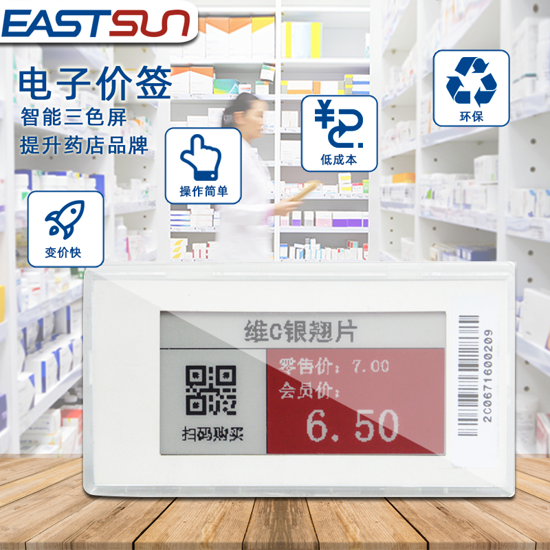 2.1 inch  low power consumption supermarket electronic price tag 1