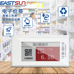 2.1 inch  low power consumption supermarket electronic price tag