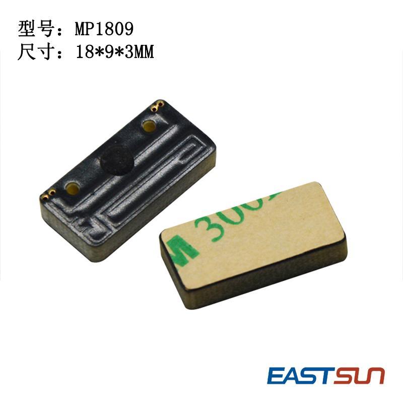 抗金属RFID电子标签P1809 2