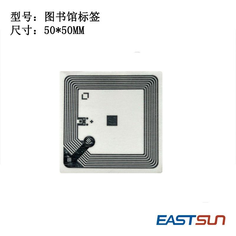 干inaly標籤 RFID電子標籤 圖書標籤 7