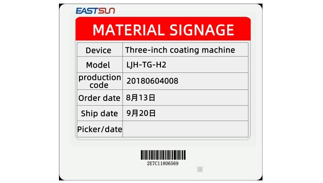 倉儲物流管理流程倉庫標籤 電子標籤揀貨系統 生產線智能數據標籤