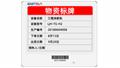 仓储物流管理流程仓库标签 电子标签拣货系统 生产线智能数据标签 2