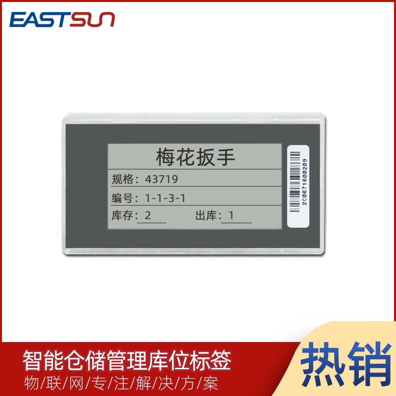 智能電子貨架標籤 貨架系統倉儲電子價簽 智能數據 工業電子標籤 4