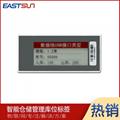 庫房標籤模板 倉儲運作方案 電