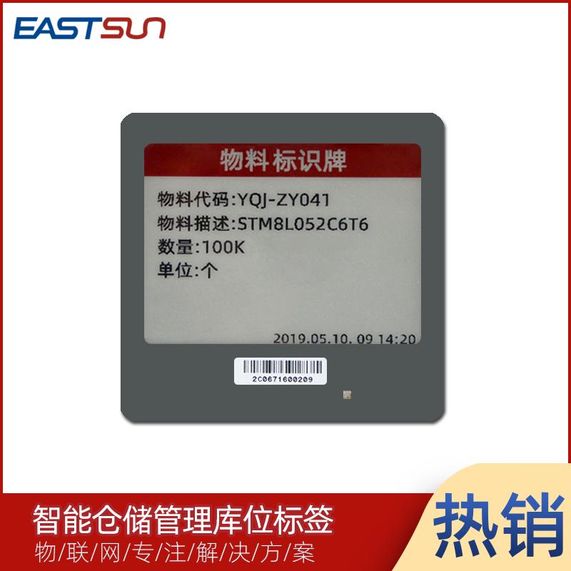 庫位電子標籤 倉儲管理 現代物流 貨架管理系統 倉儲標籤工位標籤 1