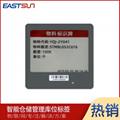 庫位電子標籤 倉儲管理 現代物
