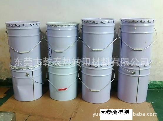環保離型劑熱轉印離型劑 5