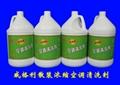 浓缩原液空调清洗剂