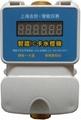 新版智能IC卡一體式水控機聯機