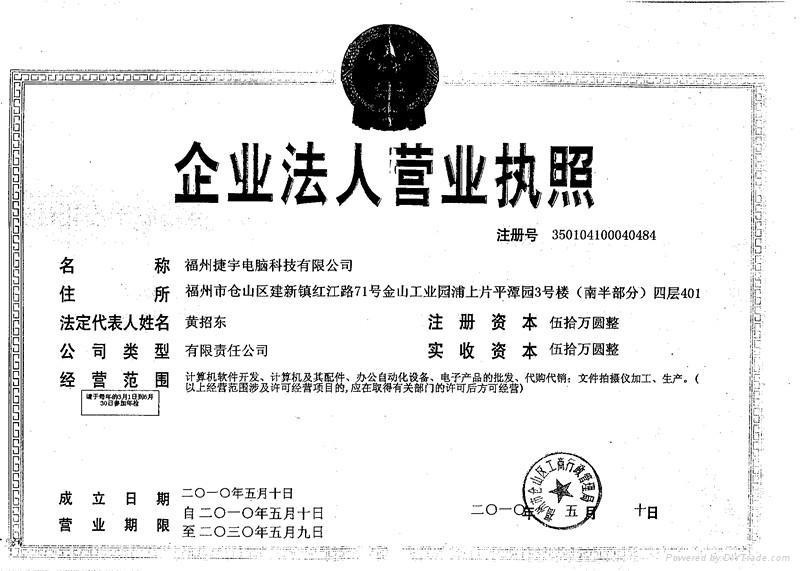 捷宇行業辦公專用高拍儀 2