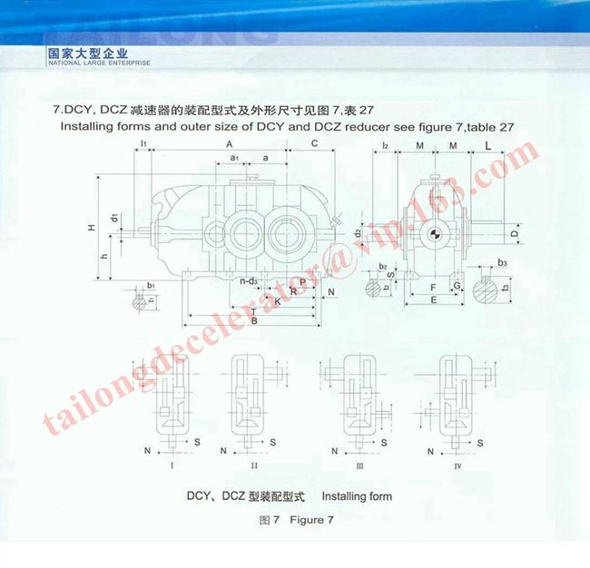 DCY  DCYK  DCYF Cylindrical High Torque Low Price Gear Reducer 6