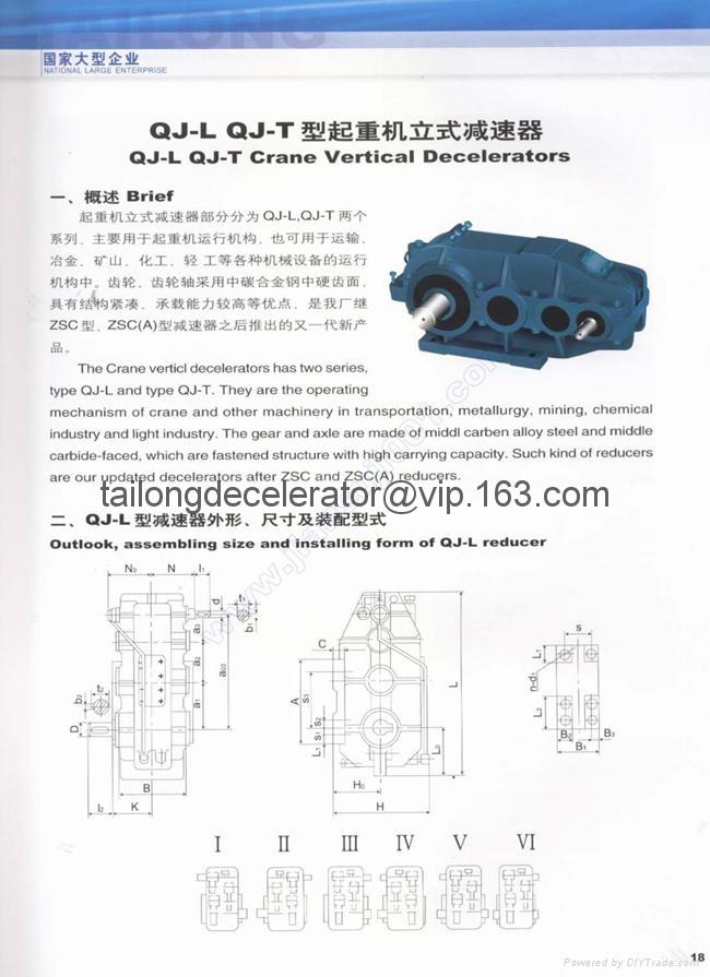 QJ-L140~400 gear box on the on the hoist 3