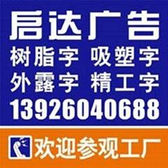 Guangzhou kaida advertising co., LTD