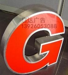广州发光字制作 发光字公司 LED发光字制作公司