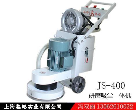 上海鑑崧JS-400無塵打磨機 1