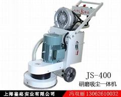 上海鑑崧JS-400無塵打磨機