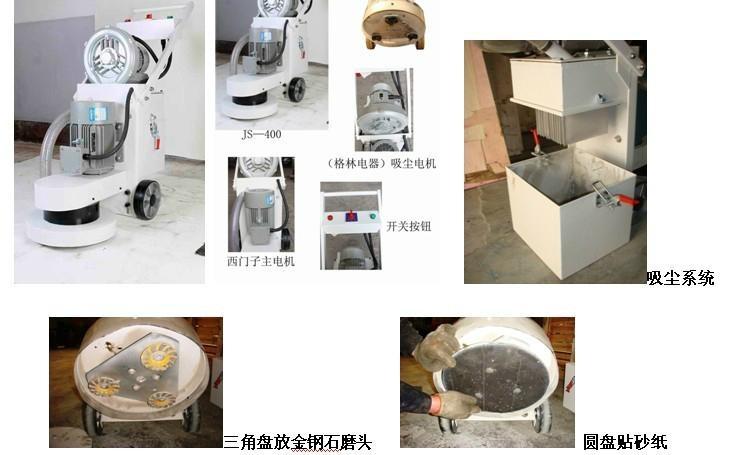 上海鑑崧JS-400無塵打磨機 2