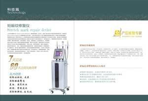 妊娠紋細胞焊接儀 3