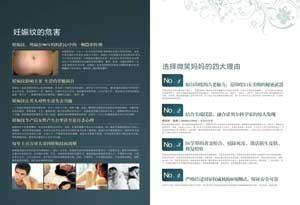 妊娠紋細胞焊接儀 4