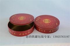 Guangdong cantonese moon cakes packaging tin box