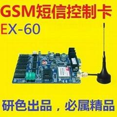LED顯示屏GSM控制短信控制卡EX—60