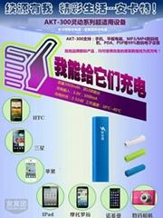 智能手机移动电源
