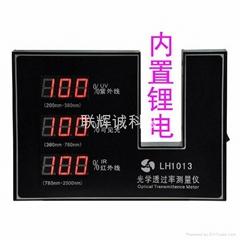 联辉诚出售LH-1013 透光率计