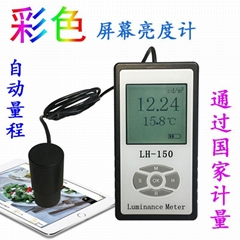 LH-150 彩色屏幕亮度計