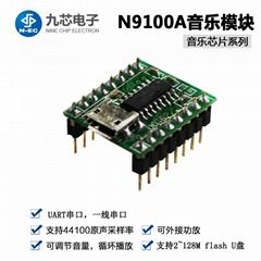 九芯音乐模块音乐IC语音芯片