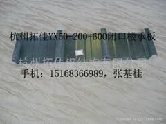 YXB50-200-600閉口樓承板工程代表實例
