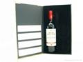 精美红酒皮盒设计