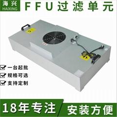 南京FFU風機過濾機組